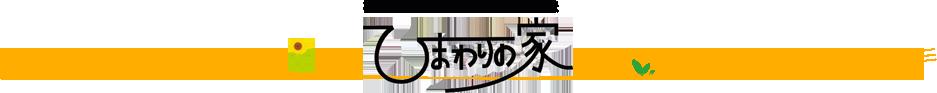 社会福祉法人 昭島ひまわりの家